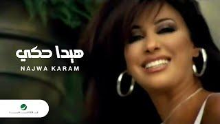 تحميل اغاني Najwa Karam Hayda Haki نجوى كرم - هيدا حكى MP3