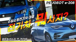 [카랩] [비교시승] 수입 소형 전기차 뭘 사지? e-208 vs 조에_주행편