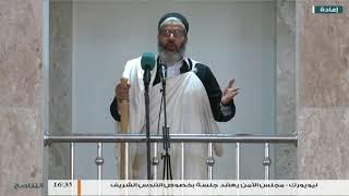 المواعظ المنبرية | التحذير من عواقب الظلم | مسجد آل البيت - مسلاتة | 11 - 12 - 2017