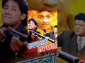 SAKKALI NAKKALI   Superhit Old Nepali Movie   Ft. Shiva Shrestha, Sunil Thapa, Sushil Pokharel