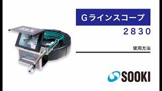 管内カメラシステム Gラインスコープ 2830(パイプカメラ)(φ28mm/30m)