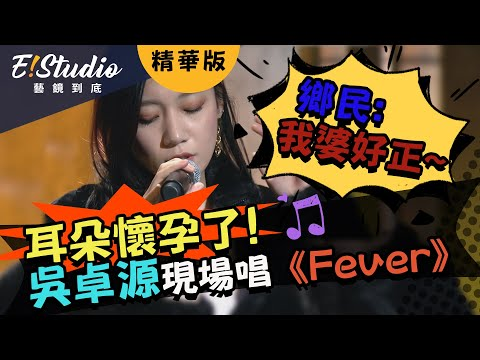 耳朵懷孕了!吳卓源現場唱《Fever》《E!Studio藝鏡到底》精華版