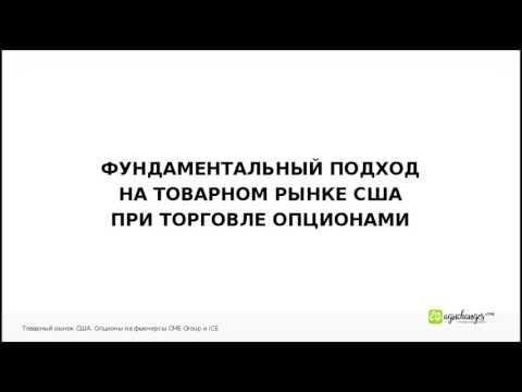 Бинарные опционы википедия