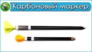 Как сделать маркер для рыбалки своими руками