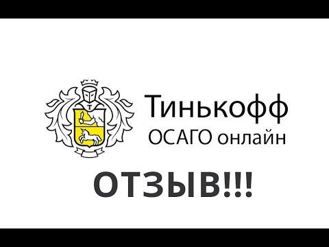 Страховка ОСАГО от Тинькофф отзыв