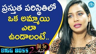 Bigg Boss 2 Contestant Sanjana About Women In Present Situations || Dil Se With Anjali