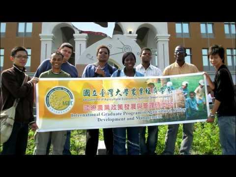 臺灣大學農業經濟學系暨研究所簡介 (Department of Agricultural Economics, NTU)