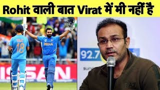 Rohit की तारीफ में Sehwag ने कुछ ऐसा कहा की Virat भी बुरा मान जाएंगे | Sports Tak