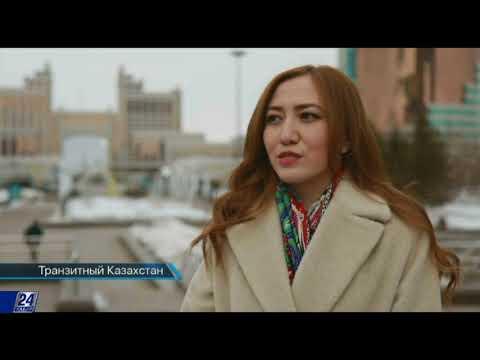 Транспортное страхование грузов в Казахстане