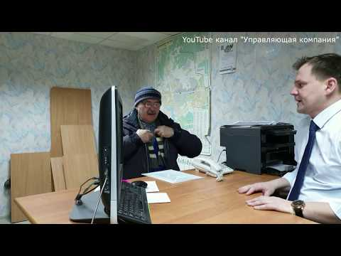 Залог успешной работы управляющей компании ЖКХ- конструктивный диалог с собственниками. Выпуск 4