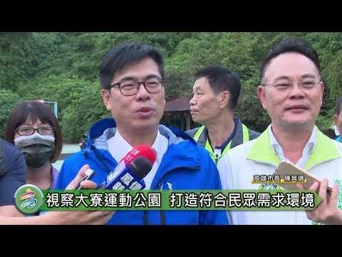 視察大寮運動公園 陳其邁:打造最好環境 符合在地需求