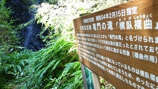 静岡のパワースポット:県指定文化財『竜門の滝』Shizuokapowerspot: