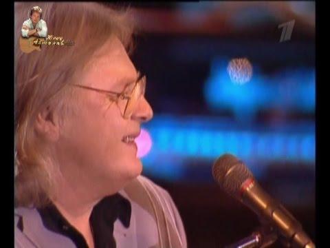 Юрий Антонов - Несет меня течение. 2005
