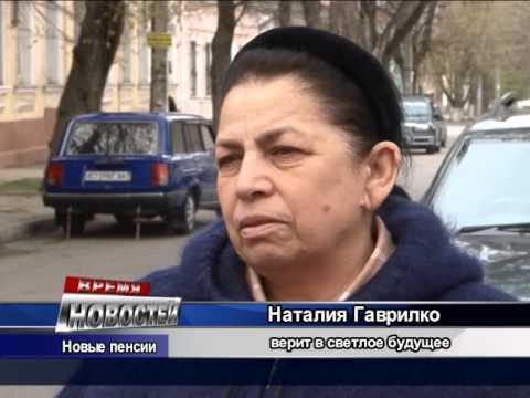 Новые пенсии в Крыму: и сумма больше, и выдаются вовремя