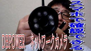 スマホでも操作や確認ができるネットワークカメラDBPOWERC302E