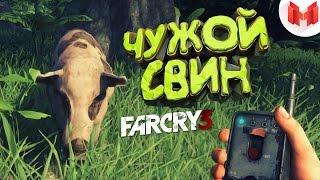 """Far Cry 3 """"Баги, Приколы, Фейлы"""""""
