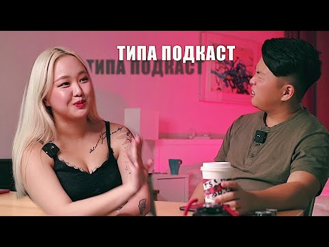 Аня похудела на 20кг Костя - бумер ТиПа подкаст