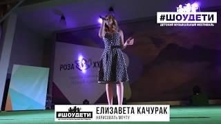 Качурак Елизавета - «Нарисовать мечту» (LIVE)