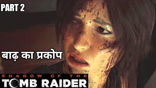 Shadow of the tomb raider | tomb raider part 2 | tomb raider 1080 p full hd | hc gaming