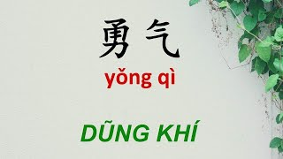 Học tiếng Trung qua bài Dũng Khí  - Miên Tử |勇气 - 棉子