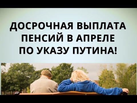 Досрочная выплата пенсий в апреле! По указу Путина!