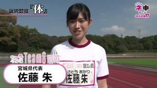 LINEスタンプ決定戦体佐藤朱/AKB48[公式]