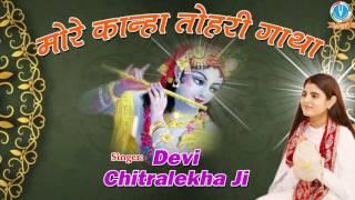 More Kanha Tohri Gatha Beautiful Krishna Bhajan Devi Chitralekhaji