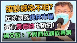 台北市本土病例+1 柯文哲最新防疫說明