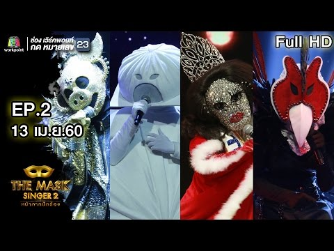 The Mask Singer หน้ากากนักร้อง2 | EP.2 | Group A | 13 เม.ย. 60 Full HD