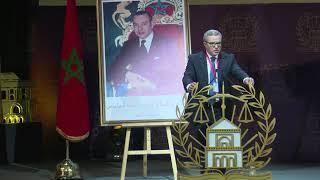 الجلسة الافتتاحية – كلمة السيد وزير العدل
