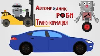 Приключение Автомеханика Роби. Трансформация.  (часть 5)
