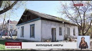 Чиновников акимата Петропавловска подозревают в махинациях со сносом жилья