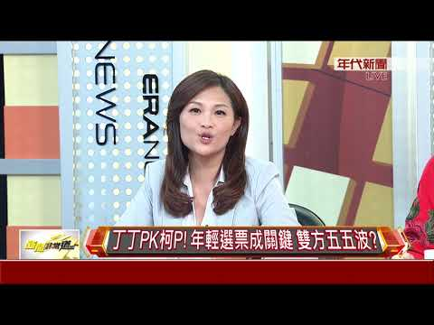 Re: [新聞] 獨/國民黨對比式民調 丁守中全贏柯文哲 - HatePolitics板 - Disp BBS