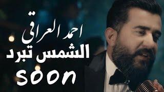 تحميل اغاني احمد العراقي - الشمس تبرد - قريبا /Soon 2019 MP3