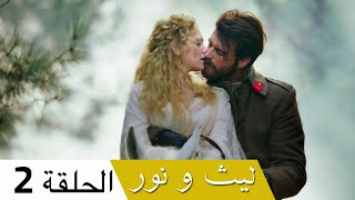 تحميل اغاني كورد سعيد وشورى الحلقة 2 بالدبلجة العربية - Kurt Seyit ve Şura MP3