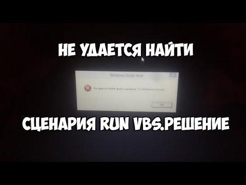 не удается найти сценария run vbs.РЕШЕНИЕ #run.vbs