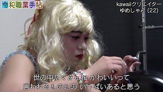 メルさん https://www.mellchan.com  愛知環状鉄道 https://www.aikanrailway.co.jp    どうも、東海オンエアです。 ぜひチャンネル登録お願いします!  サブチャンネル【東海オンエアの控え室】もぜひチャンネル登録してね!!! https://www.youtube.com/channel/UCynIYcsBwTrwBIecconPN2A  グッズ購入はこちらから!! https://goo.gl/YtauZW  有料メンバーシップの登録はこちらから! https://www.youtube.com/channel/UCutJqz56653xV2wwSvut_hQ/join  お仕事の依頼はこちらから https://www.uuum.co.jp/inquiry_promotion  ファンレターはこちらへ 〒107-6228 東京都港区赤坂9-7-1ミッドタウン・タワー 28階 UUUM株式会社 東海オンエア宛  【Twitterアカウント】 てつや→https://twitter.com/TO_TETSUYA としみつ→https://twitter.com/TO_TOSHIMITSU しばゆー→https://twitter.com/TOKAI_ONAIR りょう→https://twitter.com/TO_RYOO ゆめまる→https://twitter.com/TO_yumemarucas 虫眼鏡→https://twitter.com/TO_ZAWAKUN