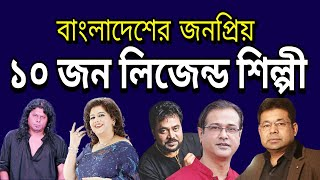 Top 10 Legend Singer in Bangladesh - 10