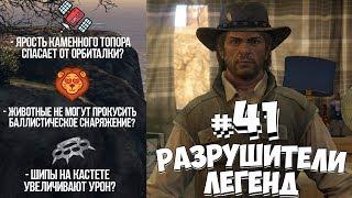 GTA 5 - РАЗРУШИТЕЛИ ЛЕГЕНД #41