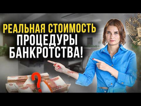 Цена на  БАНКРОТСТВО ФИЗИЧЕСКИХ ЛИЦ - точная стоимость процедуры в 2021г.