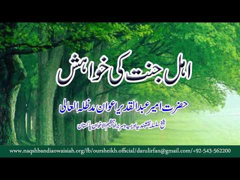 Watch Ehl-e-Jannat ki Khawahish YouTube Video