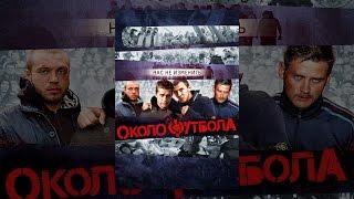 """Смотреть онлайн Фильм """"Околофутбола"""", 2013 год"""