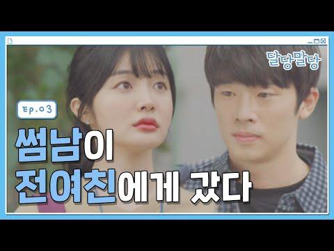 김근형 배우 출연 웹드라마 '달당말당' 3화