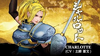 CHARLOTTE: SAMURAI SHODOWN / SAMURAI SPIRITS - Character Trailer (Japan / Asia)