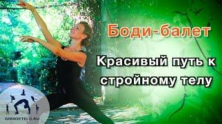 Комплекс для СТРОЙНОЙ ФИГУРЫ и КРАСИВОЙ ОСАНКИ / БОДИ-БАЛЕТ