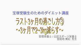 宝塚受験生のダイエット講座〜ラスト3ヶ月の過ごし方③3ヶ月で2~3kg減らす〜のサムネイル画像