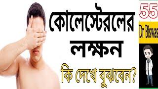 কোলেস্টেরলের লক্ষন | cholesterol | symptoms of high cholesterol | Bengali Health Tips 55 | Dr Biswas