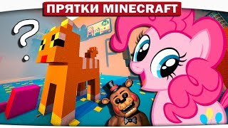 Прятки с поняшками 91 - Спальня Диллерона (My Little Pony Minecraft)