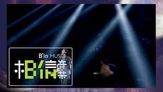 【搭錯車音樂劇】[ 一樣的月光 The Same Moonlight ] Official Music Video
