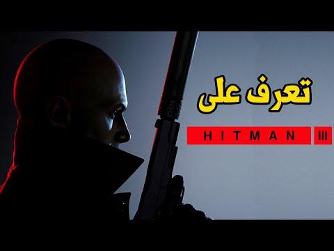 الاغتيال على أصوله ???? Hitman 3